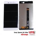 หน้าจอชุด SONY Xperia XA Ultra.