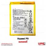 อะไหล่ แบตเตอรี่ Huawei P9