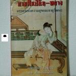 กามศิลป์อิน-หยาง