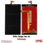 ขายส่ง หน้าจอ Wiko RIDGE FAB 4G พร้อมส่ง