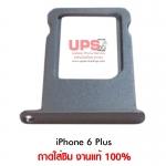ถาดใส่ซิม iPhone 6 Plus สีดำ