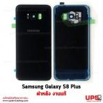 อะไหล่ ฝาหลัง Samsung Galaxy S8 Plus งานแท้