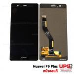 อะไหล่ หน้าจอชุด Huawei P9 Plus งานแท้.