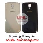 ขายส่ง ฝาหลัง Samsung Galaxy S4 (GT-I9500).