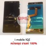 หน้าจอชุด i-mobile IQZ งานแท้