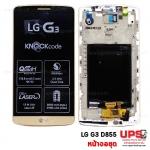 หน้าจอชุด LG G3 (LG D855) หน้าจอแท้.