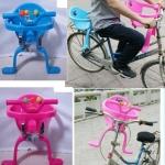เก้าอี้นั่งเด็ก เสริมจักรยาน ติดตั้งได้ทั้งด้านหน้า และด้านหลัง *** ระบุสีฟ้า หรือชมพูคะ