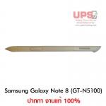 ขายส่ง ปากกา Samsung Galaxy Note 8 (GT-N5100) งานแท้