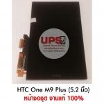 หน้าจอชุด HTC One M9 Plus 5.2 นิ้ว