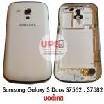 บอดี้เคส Samsung Galaxy S Duos S7562 , S7582