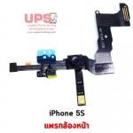 แพรกล้องหน้า iPhone 5S