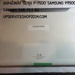 ขายส่ง เคส+ฝาหลัง Samsung P7500 Galaxy Tab 10.1 3G งานแท้ มีสีขาวและสีดำ