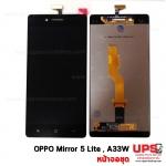 หน้าจอชุด OPPO Mirror 5 Lite ( A33 )