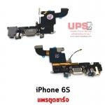 ขายส่ง แพรตูดชาร์จ iPhone 6S พร้อมส่ง