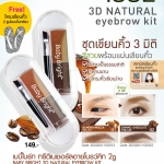 3D Natural Eyebrow 2g Baby Bright ผลิตภัณฑ์เขียนคิ้ว 3 มิติ