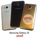 ชุดบอดี้ Samsung Galaxy J5.