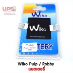 แบตเตอรี่ Wiko Pulp / Robby