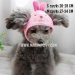 หมวกสุนัขแฟนซี ลายกระต่าย สีชมพู พร้อมส่ง