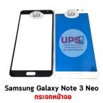 กระจกหน้าจอ Samsung Galaxy Note 3 Neo