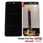 อะไหล่ หน้าจอชุด Huawei P10 Plus แท้