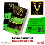 Samsung Galaxy J2 - ฟิล์มกระจกกันรอย วีซ่า Tempered Glass Protector