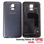 ฝาหลัง Samsung Galaxy S5 / sm-g900