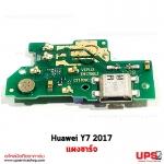 อะไหล่ แผงชาร์จ Huawei Y7 2017