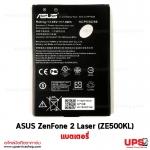 อะไหล่ แบตเตอรี่ ASUS ZenFone 2 Laser (ZE500KL) C11P1428.