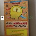 เก่งเขียน Mind Maps ปลดล็อกทักษะอัจฉริยะ