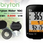 BRYTON : RIDER10C ไมล์ GPS BT + วัดรอบขา