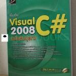 เริ่มต้น Visual C# 2008 ฉบับสมบูรณ์+CD