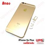 ขายส่ง บอดี้เคส iPhone 6S Plus สีทอง