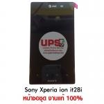 ขายส่ง หน้าจอชุด Sony Xperia ion it28i งานแท้