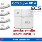กล้องวงจรปิด PSI OCS SUPER HD 4 พร้อมติดตั้ง