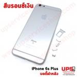 บอดี้เคส iPhone 6S Plus สีบรอนซ์เงิน
