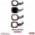 ขายส่ง ปุ่มโฮม iPhone 6S Plus พร้อมส่ง