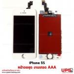 หน้าจอชุดไอโฟน 5S งานเกรด 3A (AAA) - สีขาว