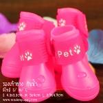 รองเท้าสุนัข รองเท้ายางกันน้ำ สีชมพู (พร้อมส่ง)