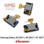 ลำโพงสนทนา Samsung Galaxy A3 2017 / A5 2017 / A7 2017
