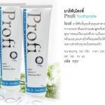 ยาสีฟัน Profi Toothpaste