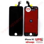 หน้าจอชุด ไอโฟน 5C สีดำ งาน AAA