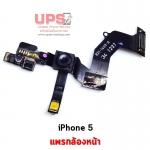 แพรกล้องหน้า iPhone 5 งานแท้