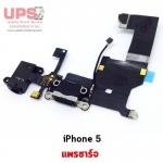 แพรชาร์จ iPhone 5 งานแท้ สีดำ