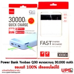 Yoobao Power Bank Q30 ขนาดความจุ 30,000 mAh ของแท้ 100% เช็คออนไลน์ได้