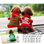 เสื้อน้องหมา ไหมพรมคริสมาสต์ สีเขียว-แดง พร้อมส่ง