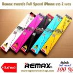 REMAX สายชาร์จไอโฟน Full Speed ขนาด 2 เมตร แท้ 100%