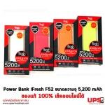 Power Bank iFresh F52 ขนาดความจุ 5,200 mAh ของแท้ 100% (สินค้าในเครือ YooBao)