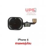 สายแพรปุ่มโฮม iPhone 6 สีดำ