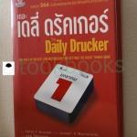 เดอะ เดลี่ ดรัคเกอร์ : The Daily Drucker (ปกแข็ง)