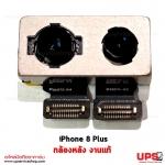 อะไหล่ กล้องหลัง iPhone 8 Plus งานแท้.